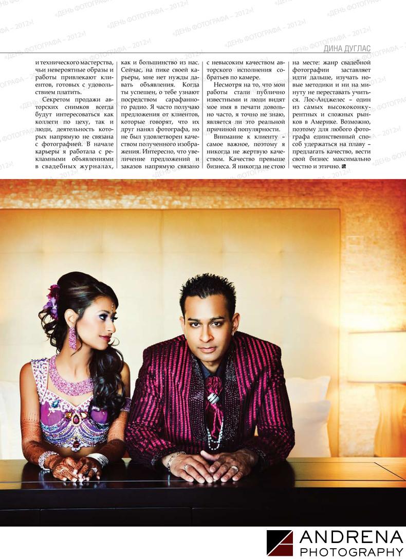 Wedding Photography Article Russian Photo Magazine