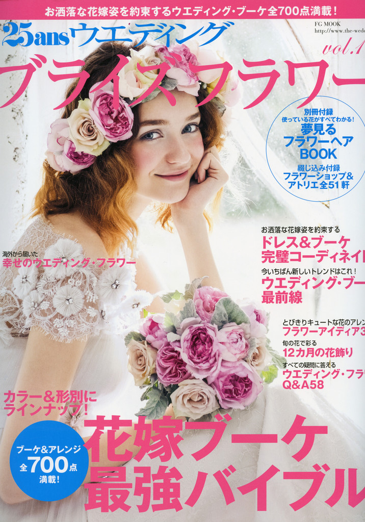 Wedding Flowers Photography - 25ans Magazine Cover