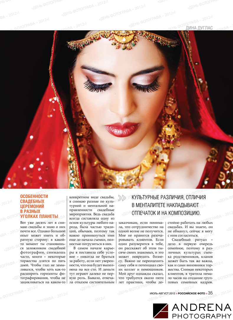 Russian Photo Magazine Indian Bride Photo