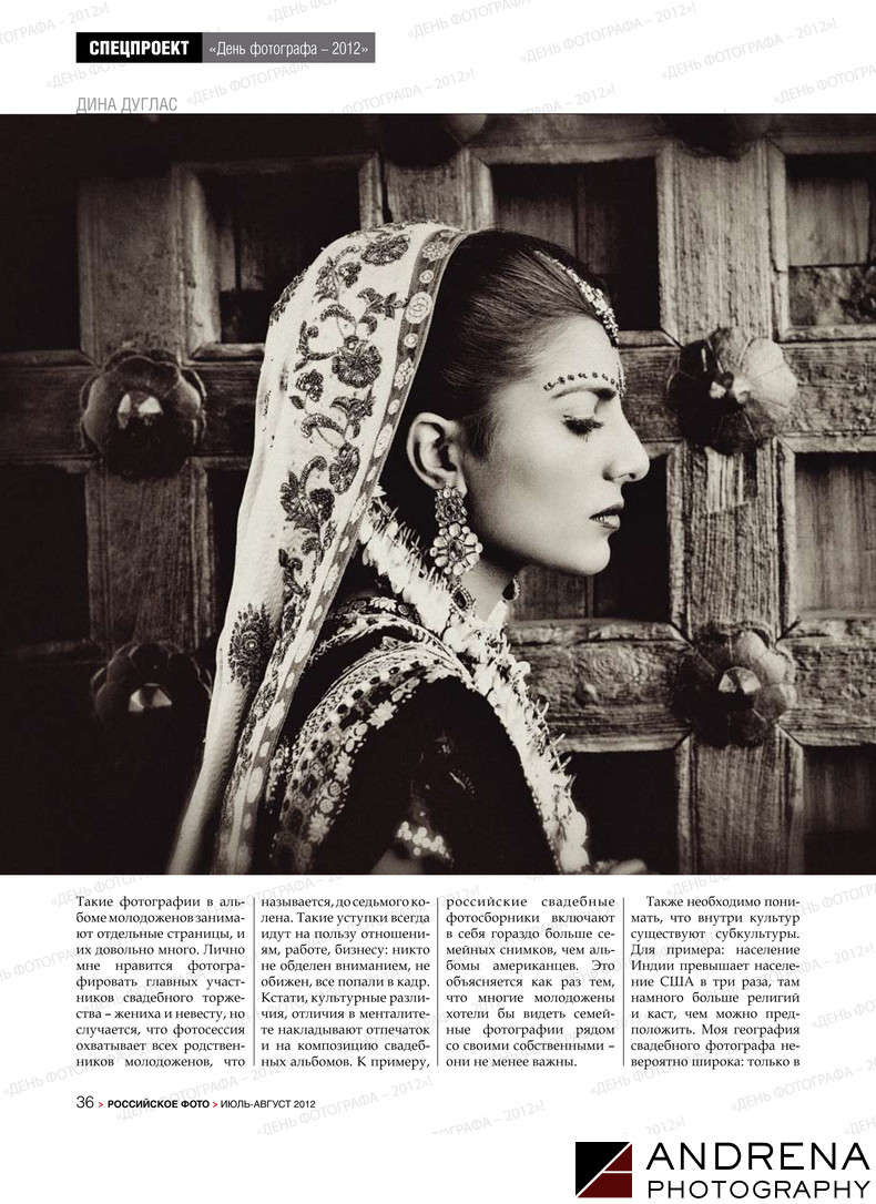 Udaipur Wedding Bride Russian Photo Magazine