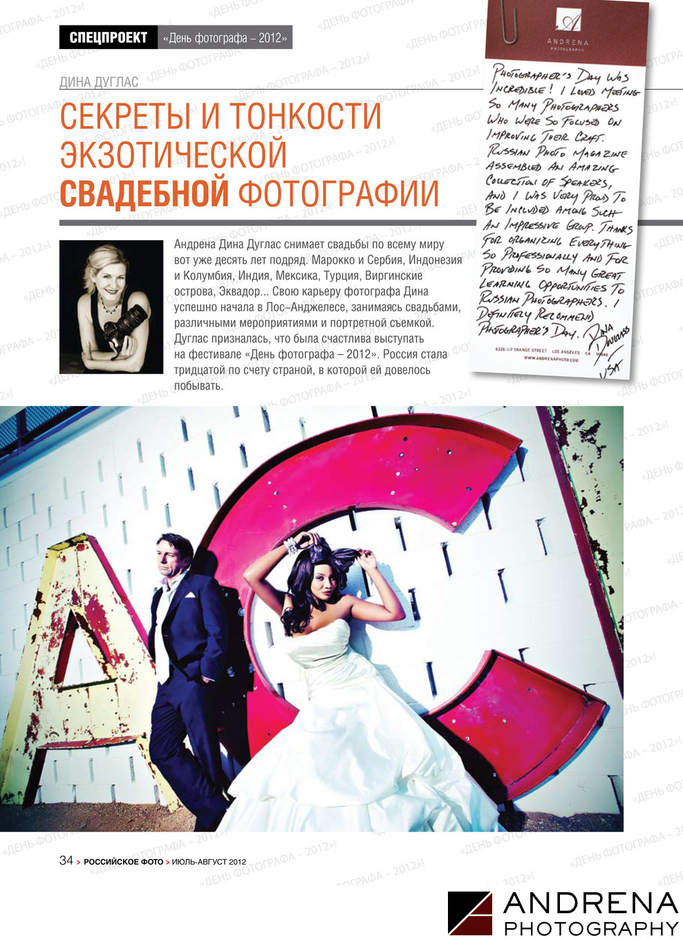 Russian Photo Magazine Andrena Photography Interview